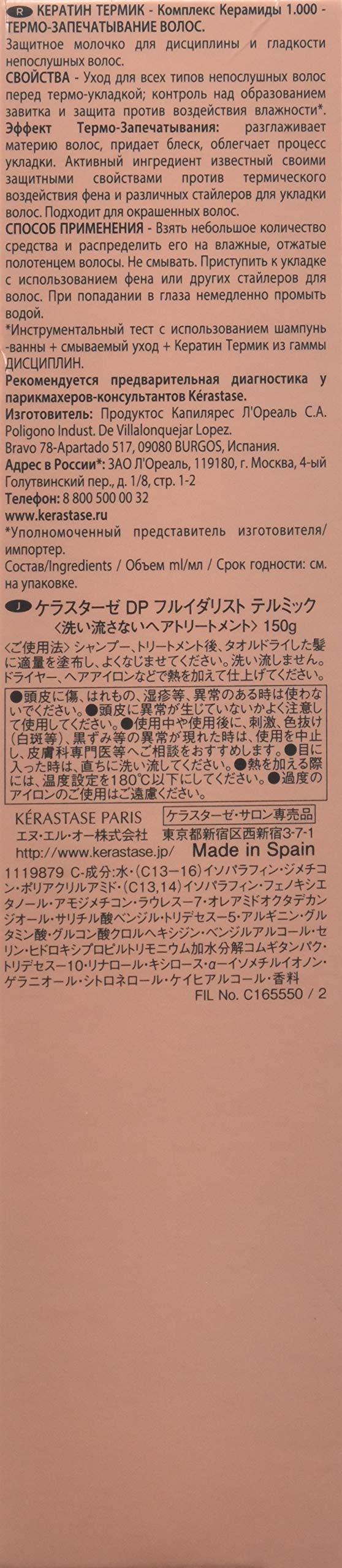 KERASTASE Discipline Keratine Thermique Smoothing Taming Milk Anti-Frizz, 5.1 Ounce