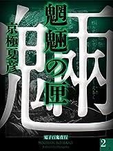 表紙: 魍魎の匣(2)【電子百鬼夜行】 (講談社文庫) | 京極夏彦