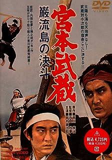 宮本武蔵 巌流島の決斗 [DVD]