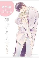 知ってるよ。 番外編 ショートストーリー集 (ダリアコミックスe) Kindle版