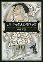 表紙: ガセネッタ&シモネッタ (文春文庫) | 米原 万里