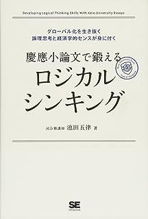 慶應小論文で鍛えるロジカルシンキング