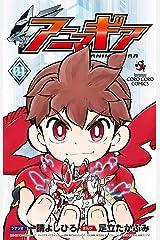 アニマギア(1) (てんとう虫コミックス) Kindle版