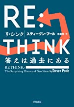 表紙: RE:THINK 答えは過去にある (早川書房) | スティーヴン プール