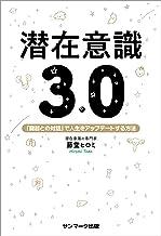 表紙: 潜在意識3.0 | 藤堂 ヒロミ