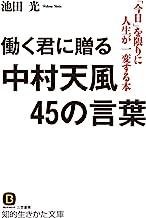 表紙: 働く君に贈る中村天風45の言葉―――「今日」を限りに人生が一変する本   池田 光