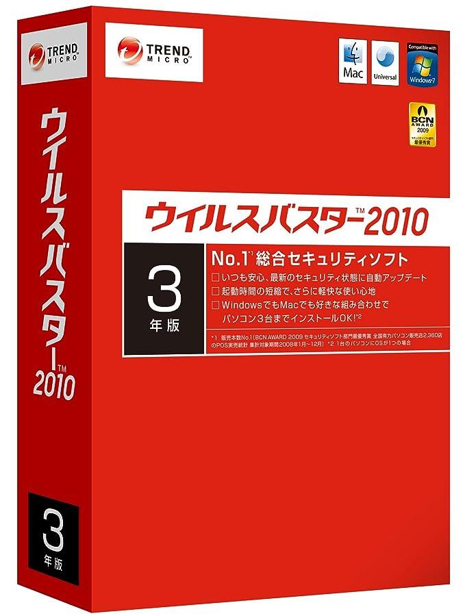 撃退する販売計画津波ウイルスバスター2010 3年版(旧版)