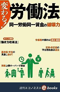 変わる!労働法 同一労働同一賃金の破壊力 週刊エコノミストebooks...