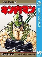 表紙: キン肉マン 69 (ジャンプコミックスDIGITAL) | ゆでたまご