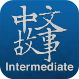 Chinese Stories - Intermediate (Kindle Tablet Edition)