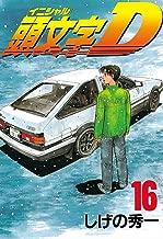 頭文字D(16) (ヤングマガジンコミックス)