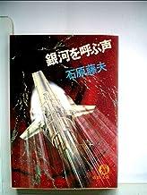 銀河を呼ぶ声 (1981年) (徳間文庫)