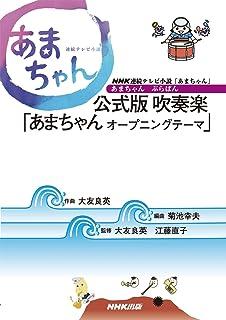 NHK連続テレビ小説「あまちゃん」あまちゃん ぶらばん 公式版 吹奏楽「あまちゃんオープニングテーマ」