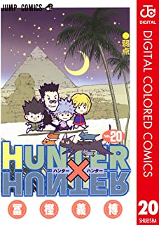 HUNTER×HUNTER カラー版 20 (ジャンプコミックスDIGITAL)