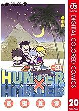 表紙: HUNTER×HUNTER カラー版 20 (ジャンプコミックスDIGITAL)   冨樫義博