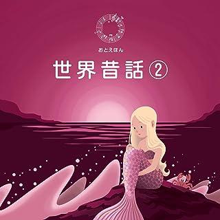 世界昔話 vol.2【6話入り】(ラプンツェル 他)