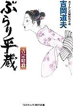 表紙: ぶらり平蔵 吉宗暗殺 (コスミック時代文庫) | 吉岡道夫