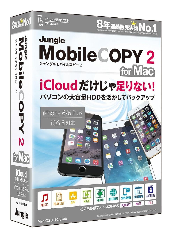 認識マナーキッチンJungle MobileCopy2 for Mac