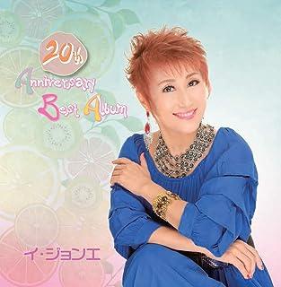 20th Anniversary Best Album