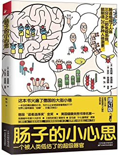Gut: The Inside Story of Our Body's Most Under-Rated Organ (Chinese Edition)