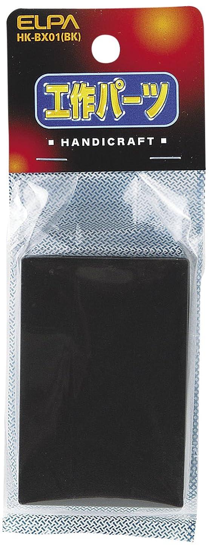 静けさ乱気流マイナーELPA 工作用ボックス 中 ブラック HK-BX01(BK)
