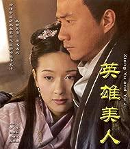 Xiang Yu and Yu Ji