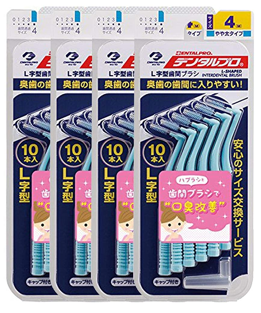 一般的に言えば以上エラーデンタルプロ 歯間ブラシ L字型 10本入 サイズ 4 (M) × 4個セット