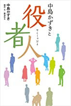 中島かずきと役者人 (単行本)