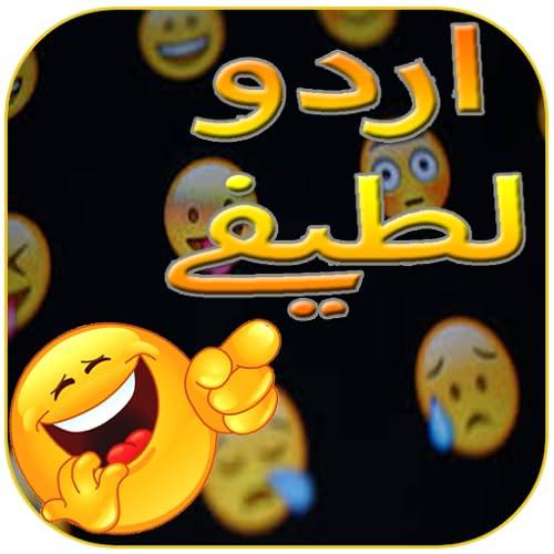 Urdu Lateefy 2018 – Jokes in Urdu - Mian Biwi