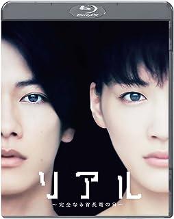 リアル~完全なる首長竜の日~ スタンダード・エディション [Blu-ray]