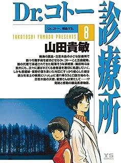 Dr.コトー診療所(8) (ヤングサンデーコミックス)