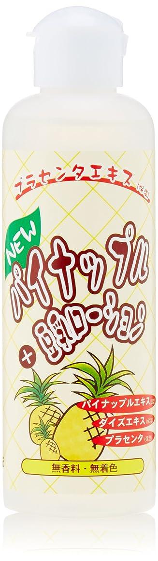 蒸発置き場フィットネスNEWパイナップル+豆乳ローション3本セット