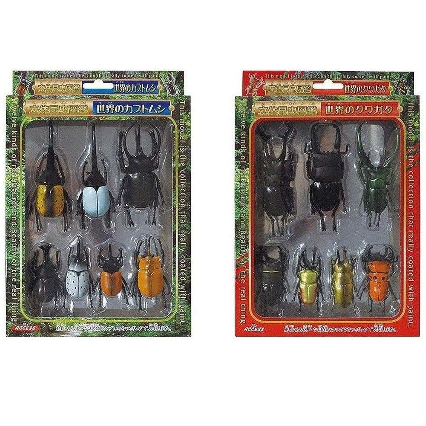 使用法申請中クレジット立体昆虫図鑑 世界のカブトムシ&世界のクワガタ 2個セット 昆虫 リアルフィギュア