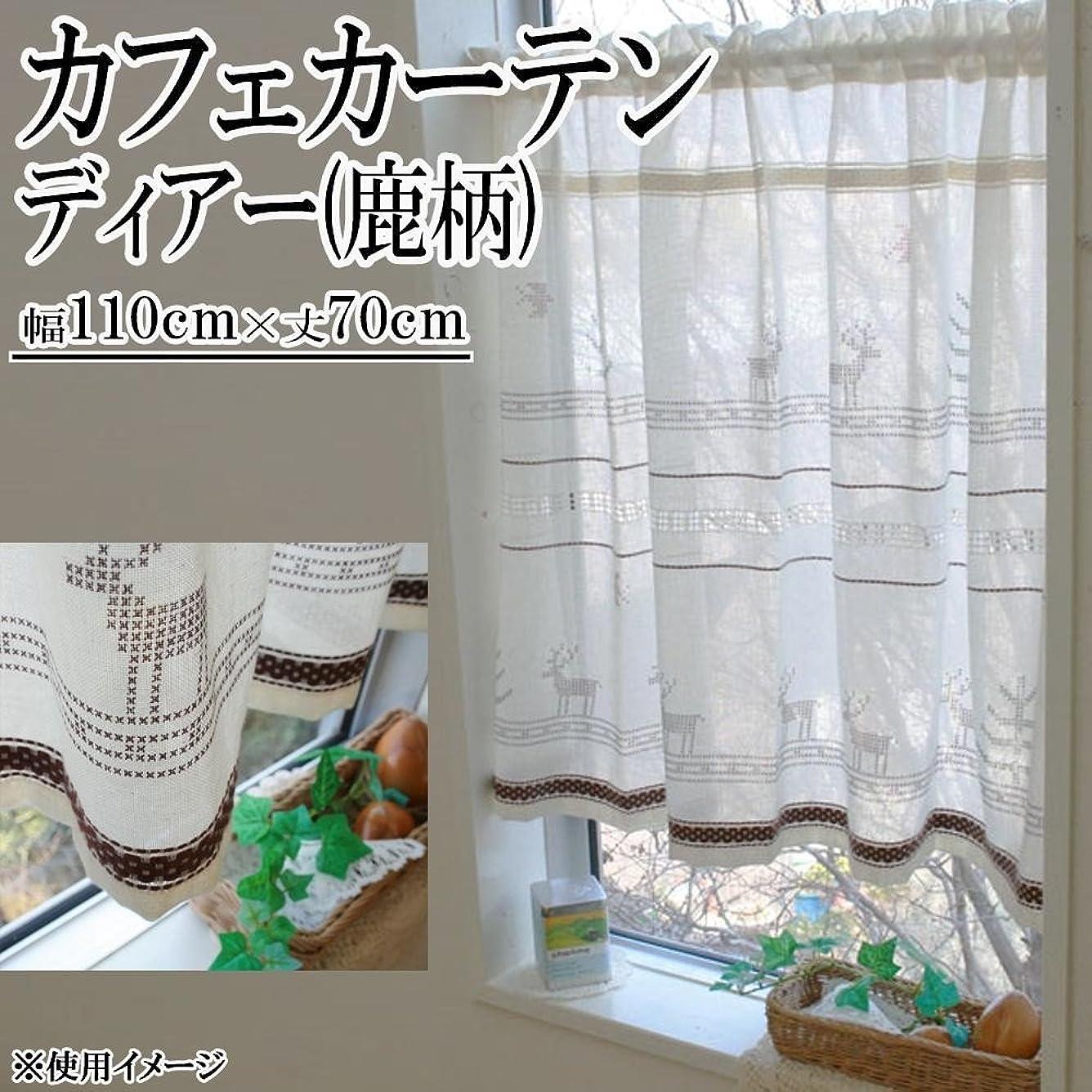 キッチンポール決定的カフェカーテン ディアー(鹿柄) ステッチ風プリント 幅110cm×丈70cm