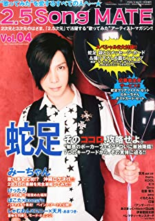 2.5 SONG MATE Vol.04 July 2012