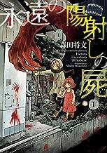 表紙: 永遠の陽射しの屍 1 (少年チャンピオン・コミックス) | 森田将文