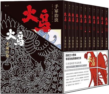 火鸟(函套版)(套装共11册)