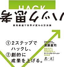 表紙: ハック思考 最短最速で世界が変わる方法論 (NewsPicks Book) | 須藤憲司