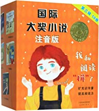 Children's Literature Works of International Award (with Pinyin)(Vol.3)(10 Books)
