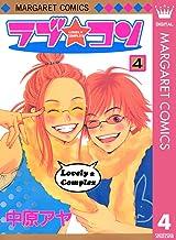 表紙: ラブ★コン モノクロ版 4 (マーガレットコミックスDIGITAL) | 中原アヤ