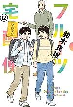 表紙: フルーツ宅配便~私がデリヘル嬢である理由~(12) (ビッグコミックス) | 鈴木良雄