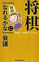 表紙: 将棋「初段になれるかな」会議 (SPA!BOOKS新書)   岡部 敬史