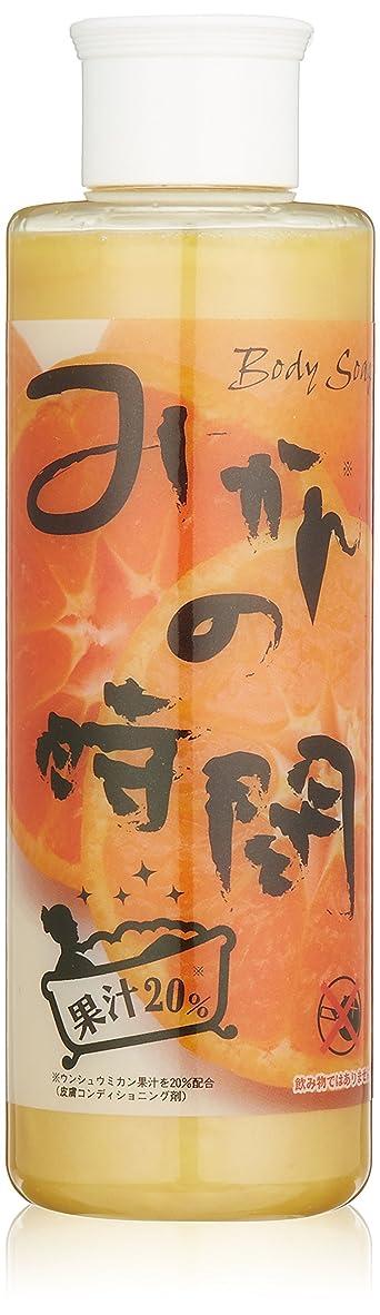 しつけにセンサーみかんの時間/ボディソープ ボディケア 肌 美肌 果汁ボディシャンプー (敏感肌用 乾燥肌 ベビー 全身洗浄料) 200ml