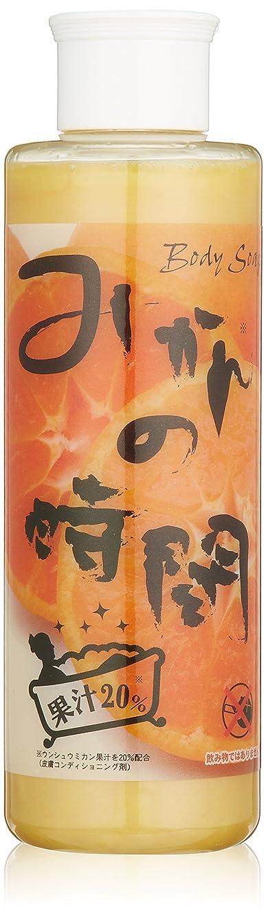 むしゃむしゃ人物プライバシーみかんの時間/ボディソープ ボディケア 肌 美肌 果汁ボディシャンプー (敏感肌用 乾燥肌 ベビー 全身洗浄料) 200ml