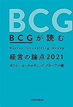 表紙: BCGが読む 経営の論点2021 (日本経済新聞出版) | ボストン コンサルティング グループ