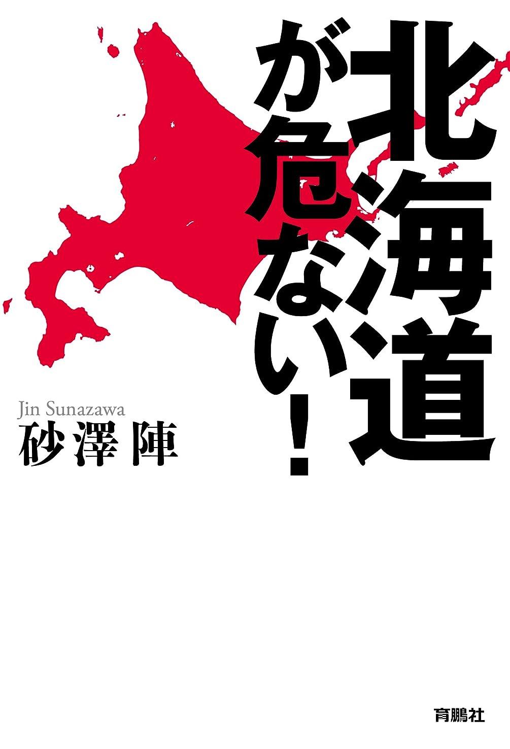 ページェント死の顎単に北海道が危ない! (扶桑社BOOKS)