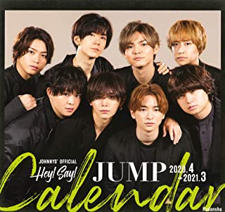 Hey! Say! JUMP 2020.4—2021.3 オフィシャルカレンダー (講談社カレンダー)...