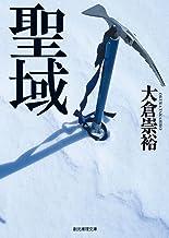 表紙: 聖域 (創元推理文庫) | 大倉 崇裕