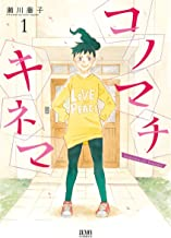 表紙: コノマチキネマ 1巻 (ゼノンコミックス) | 瀬川藤子