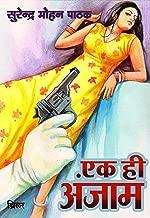 Ek Hi Anjam (Thriller) (Hindi Edition)